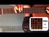 До диез минор. cis-moll. Аккорд C#m. Позиция 4. Как играть аккорды на гитаре.